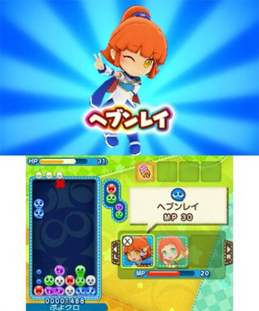Puyo Puyo Chronicle 09